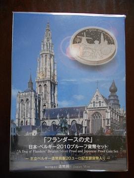 フランダースの犬 日本 ベルギー 2010 プルーフ貨幣セット