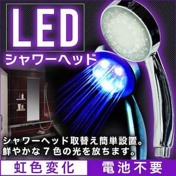 LED シャワーヘッド 煌びやかに虹色変化 電池電源不要