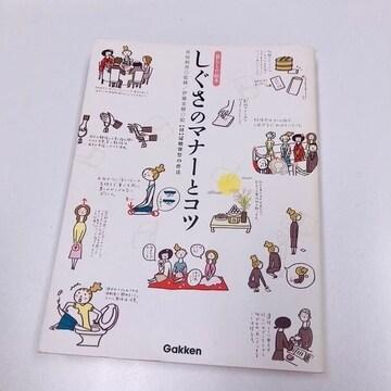 ◆しぐさのマナーとコツ◆マナーブック★人気シリーズ♪子育て