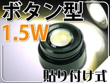 1.5Wボタン型LEDバルブホワイト1個 貼り付け式 as230
