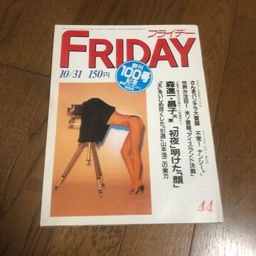 即決 FRIDAY フライデー 昭和61年10月31日発行 創刊100号記念 他