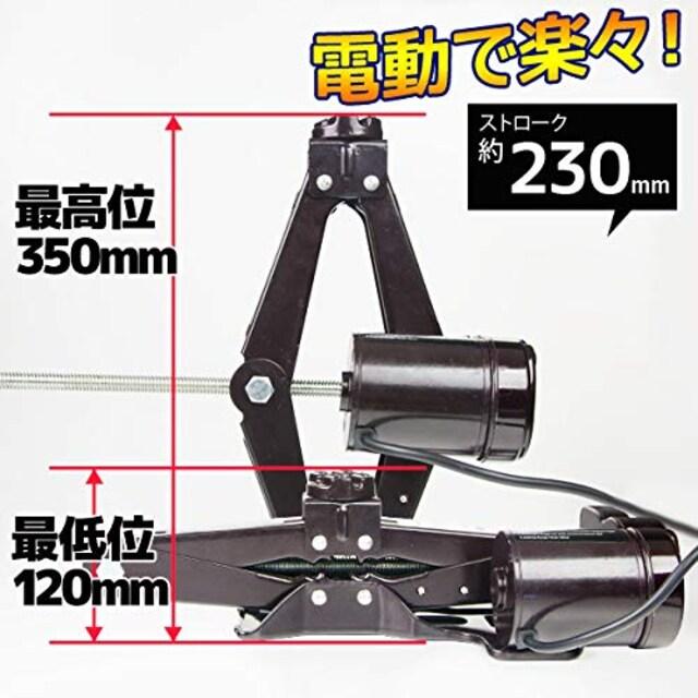 電動ジャッキ 2T(2000kg) DC12V シガーソケット対応