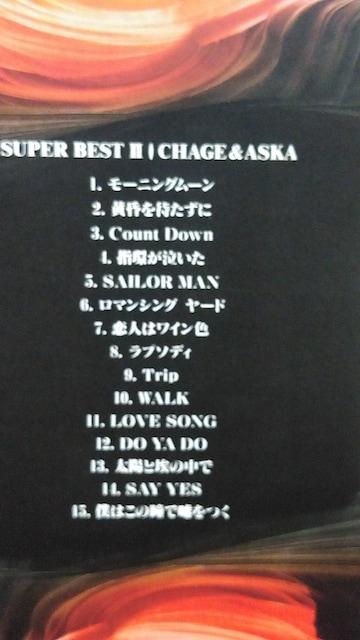 CHAGE and ASKA(チャゲ&飛鳥) スーパーベスト 2枚セット < タレントグッズの