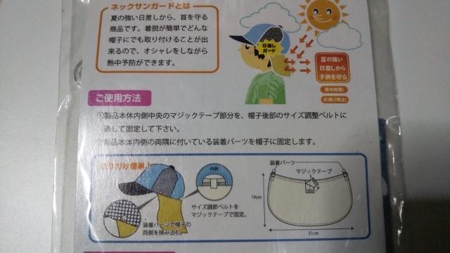 子供用Neck   Sun   Guard(赤:無地) < キッズ/ベビーの