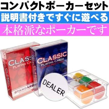 コンパクトポーカーセット トランプ2個 チップ60枚付 Ag006