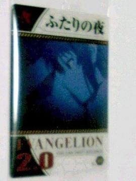 エヴァンゲリオン〜『ふたりの夜』S-09