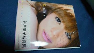 神戸蘭子 写真集 ラディエンス サインあり