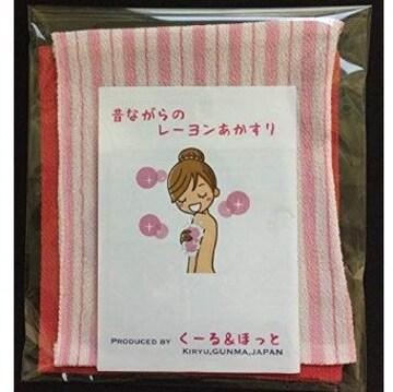 ★日本製★ 2枚組 あかすり くーる&ほっと レーヨン袋