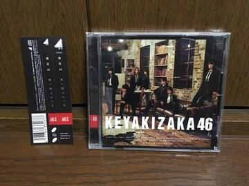 CDシングル 欅坂46 風に吹かれても 通常盤