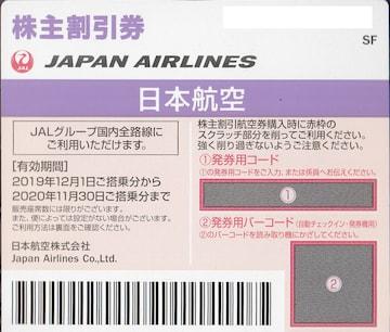 JAL株主優待券2枚売り。期限2年11月30日。