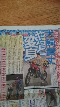 「犬飼貴丈」2017.8.3 スポーツニッポン 1枚