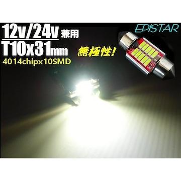 送料無料 T10×31mm LED 白 エピスター ルームランプ 室内灯