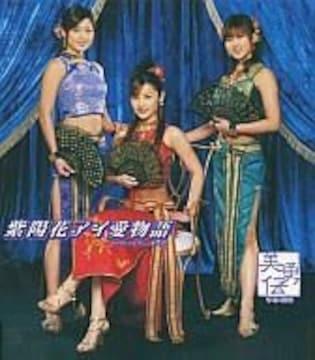 CD*<紫陽花 アイ愛 物語/美勇伝>