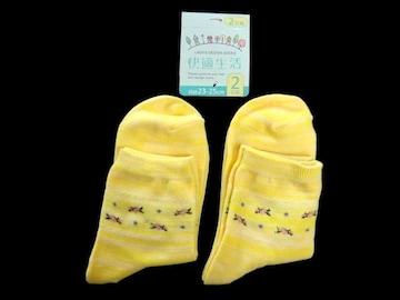 新品 レディース ソックス 靴下 2足組 セット 快適生活 黄色