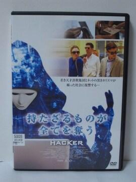 [DVD] 持たざるものが全てを奪う HACKER レンタルUP