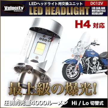 ★バイク LEDヘッドライト H4 Hi/Lo  【Bike-HL05】