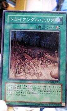 遊戯王【魔トライアングルエリア】