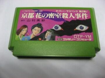 FC京都花の密室殺人事件