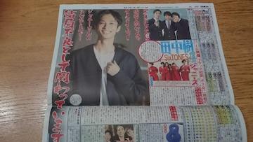 【SixTONES 田中樹】2019.9.21 日刊スポーツ1枚