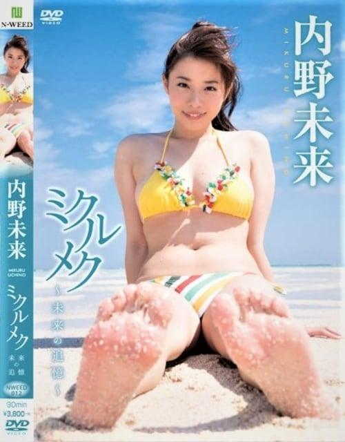 ★内野未来 / ミクルメク  < タレントグッズの