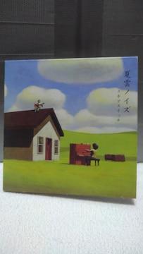 スキマスイッチ 夏雲ノイズ [CD+DVD]