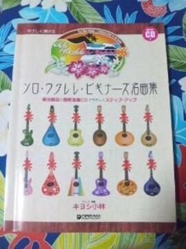 楽譜やさしく弾けるソロ ウクレレ ビギナーズ名曲集 キヨシ小林