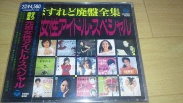 廃盤レア!「恋すれど廃盤  元祖女性アイドル・スペシャル」☆