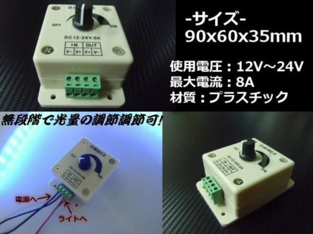 12V/24V兼用/無段階光量調節ディマースイッチ/減光調光器/LEDに! < レジャー/スポーツの