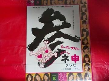 AKB48 ネ申テレビ シーズン3 【3枚組BOX】