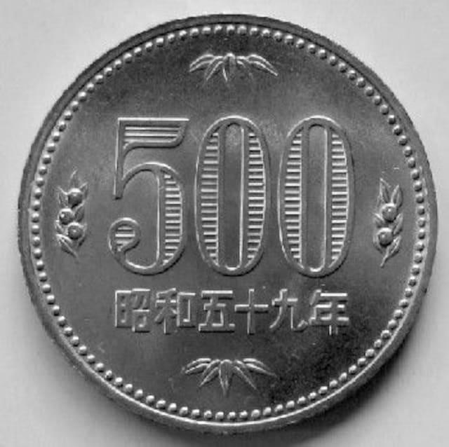 円 500 昭和 年 玉 59