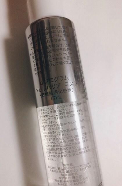 �C【資生堂】dプログラム アレルバリアミスト(敏感肌用化粧水) < ブランドの