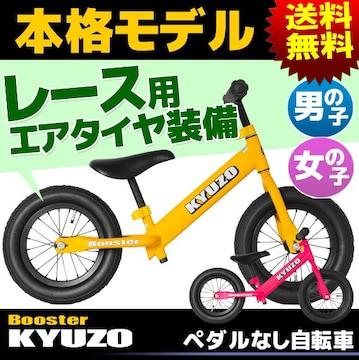 ★即日発送★ 幼児用 自転車 ペダル無 保証 黄色 他色有