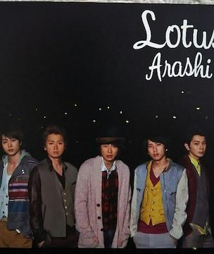 嵐☆Arashi Lotus 限定盤DVD CDシングル'11.02.23 一律180円