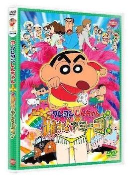 DVD新品 映画 クレヨンしんちゃん伝説を呼ぶ踊れ!アミーゴ!