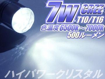 2球)T10/T16◇CREE 7Wハイパワークリスタル 500ルーメン オデッセイ N-BOX N-ONE