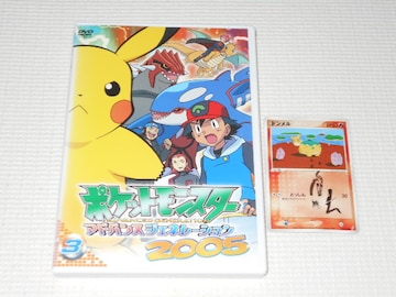 DVD★ポケットモンスター アドバンスジェネレーション 2005 3