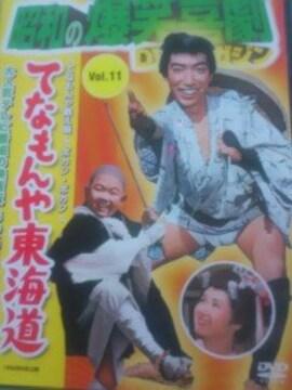 〓てなもんや東海道 劇場版