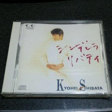 CD「柴田恭兵/シンデレラリバティ」初回限定盤