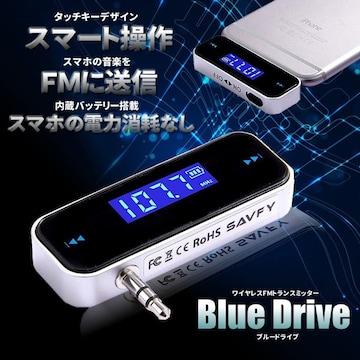 ワイヤレス オーディオ FM トランスミッター 3.5mm スマホ