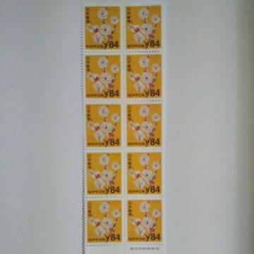 84円切手10枚