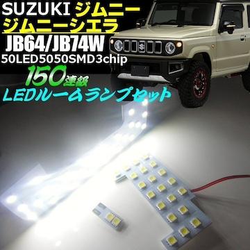 ジムニーJB64W シエラJB74W LEDルームランプセット ルームライト