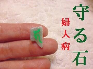 守る石★婦人科・更年期★翡翠★梵字★パワーストーン/占