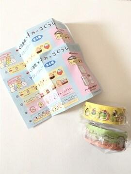 くら寿司×すみっコぐらし マスキングテープ 2個セット 新品未開封