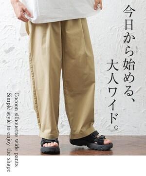 NEW♪最旬コクーンシルエットチノパン3色M-L