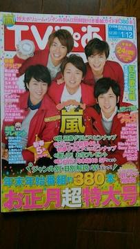 TVぴあ 関西版 2015 1/5号 12/20-1/12 お正月超特大号 嵐 美品?
