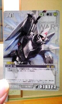 ガンダムウォー【U-S196・シグー】