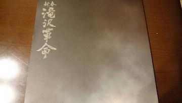滝沢秀明「新春 滝沢革命 2012」パンフ/タッキー&翼