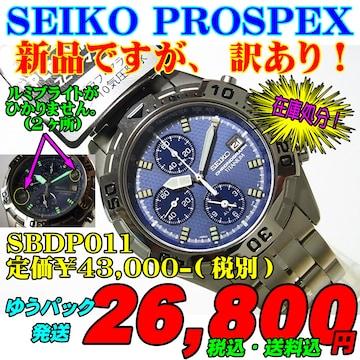 新品ですが、訳あり セイコー プロスペックス SBDP011