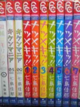【送料無料】ナツメキッ 全8巻完結おまけ付きセット《少女漫画》