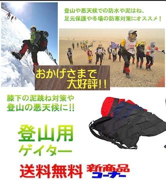 M)登山用ゲイター山登り ハイキング トレッキング レッド